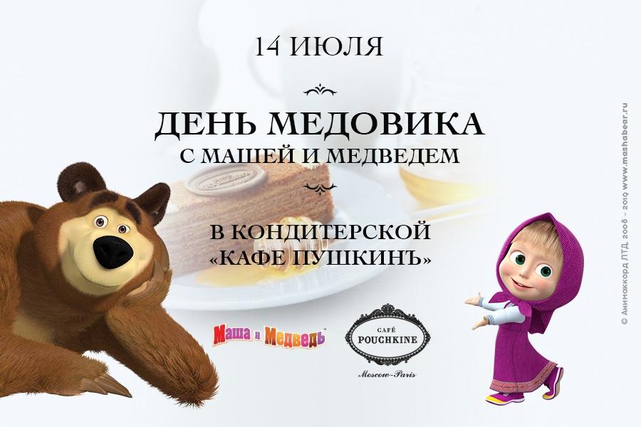 Бранч с «Машей и медведем» в Кондитерской «Кафе Пушкинъ» для всей семьи